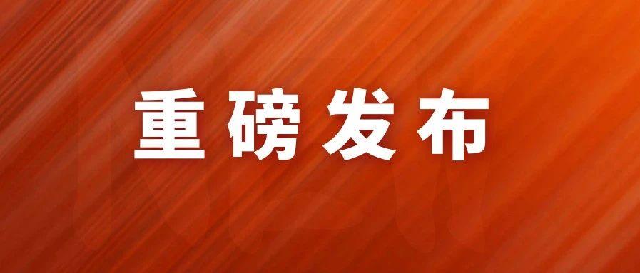 重磅发布 孙瑞哲当选国际纺联主席!