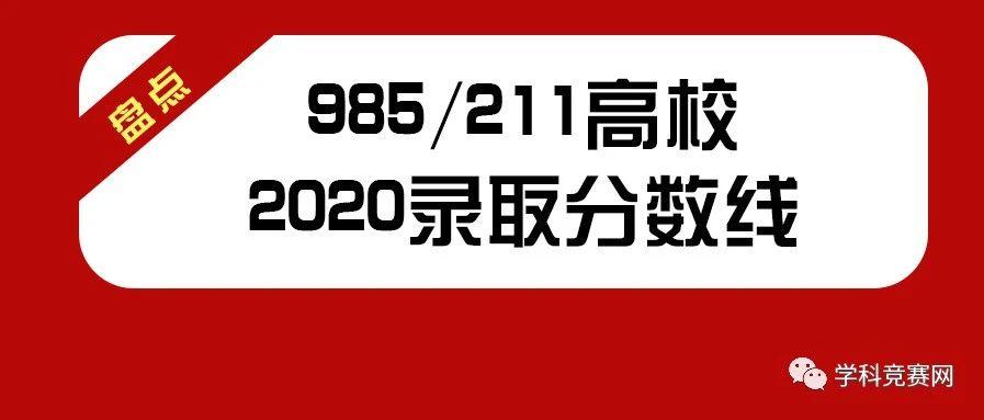 2020全国985、211大学各省录取分数线及位次出炉!你的省份哪个985最难考?
