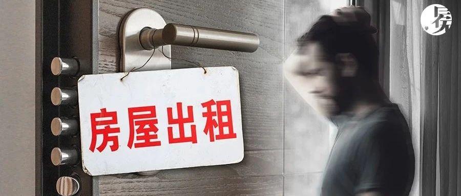 租房血泪史:黑道砸门,半夜被墙皮砸醒,遭遇公寓爆雷    深度