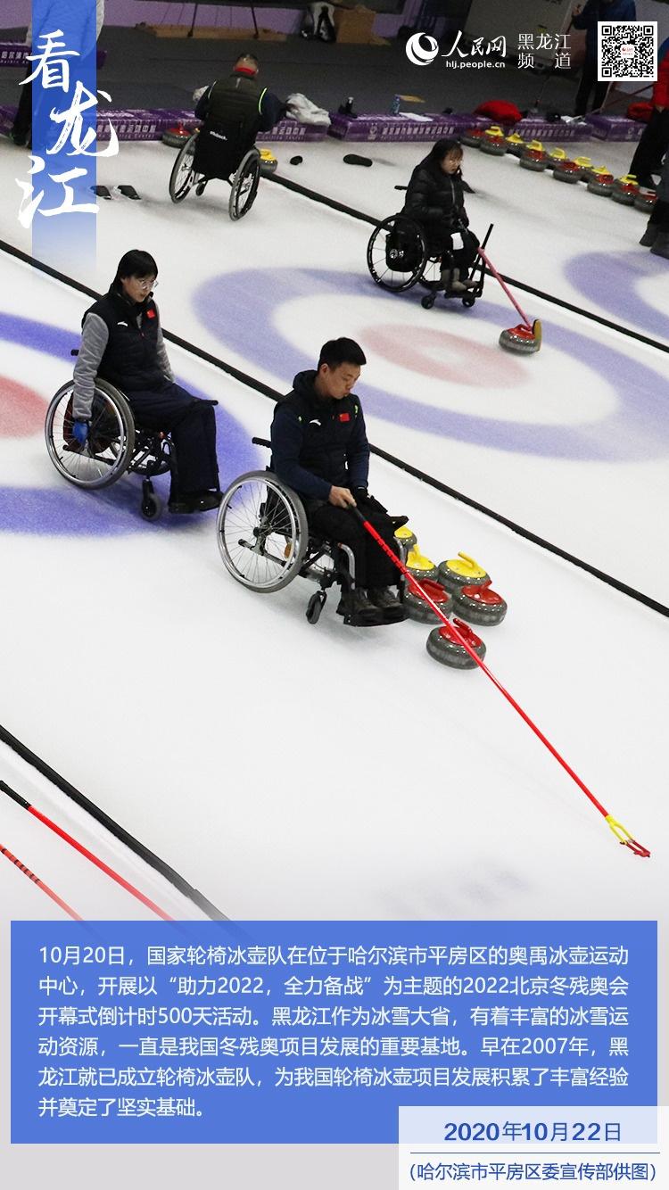【看龙江】国家轮椅冰壶队在哈尔滨备战2022北京冬残奥会