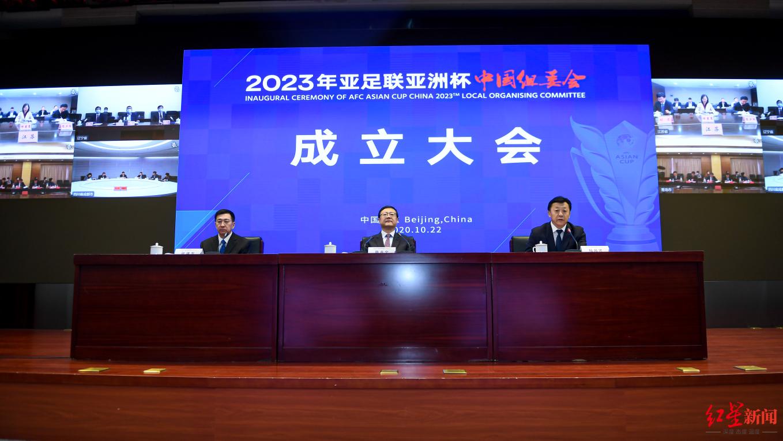 2023年亚足联亚洲杯中国组委会成立 在成都等十城市举办