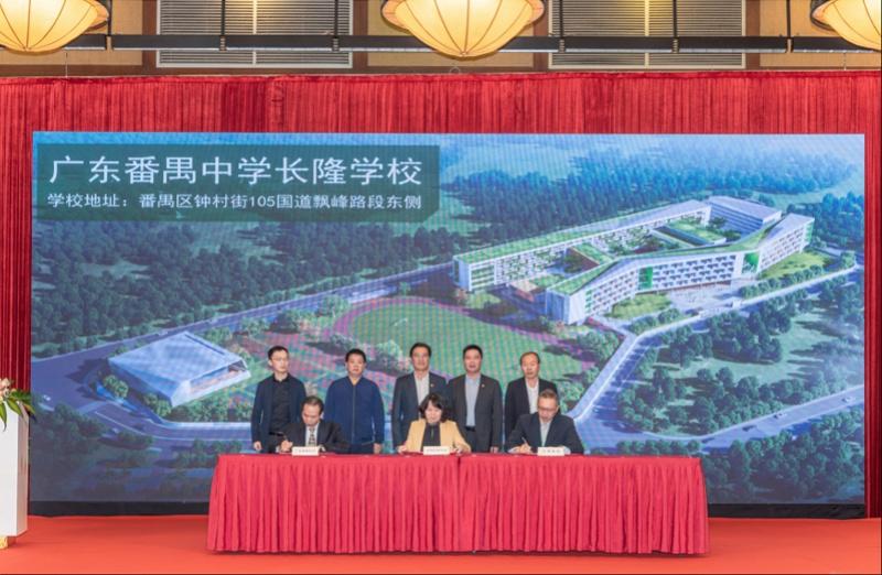 定了!长隆携手番禺中学,在野生动物园旁建54个班公办学校