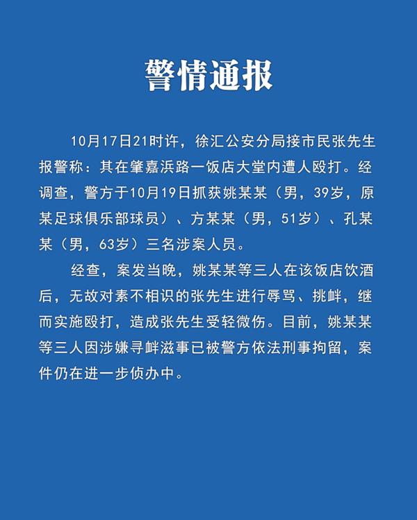 原上海申花球员姚力君酒后无故殴打路人,被刑拘
