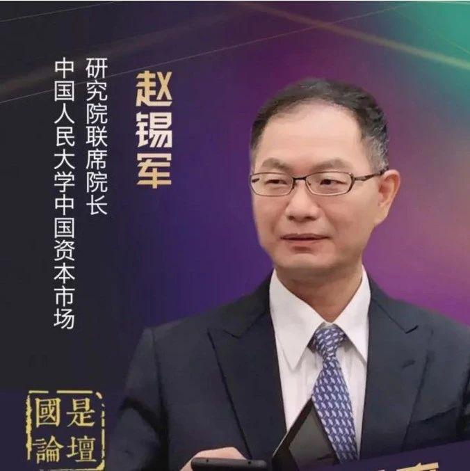 【观察】赵锡军:前三季度实体经济获得直接融资大幅增加
