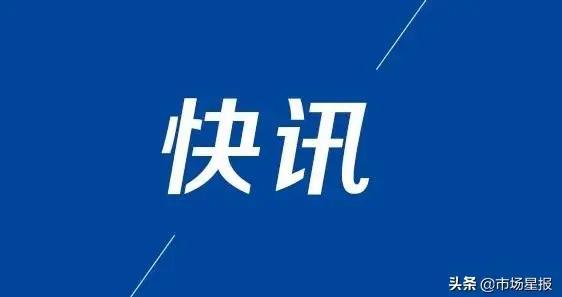 花81元中2.69亿,舟山一彩民得浙江体彩史上最大奖