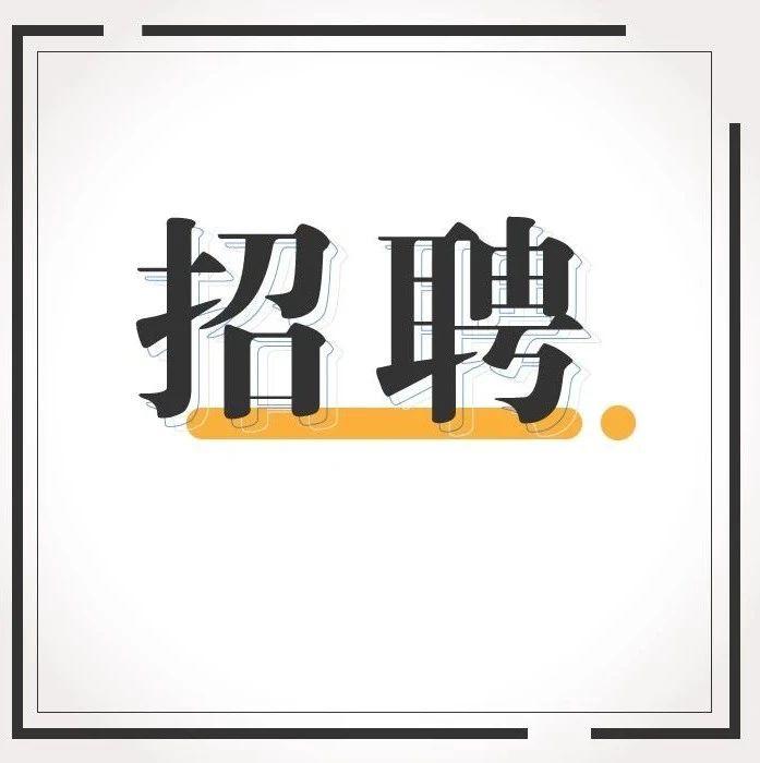 【就业】上海越剧院、评弹团共招聘11人,即日起报名