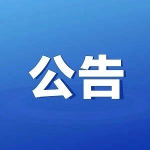 内蒙古自治区司法厅关于启用电子版行政执法证件的公告