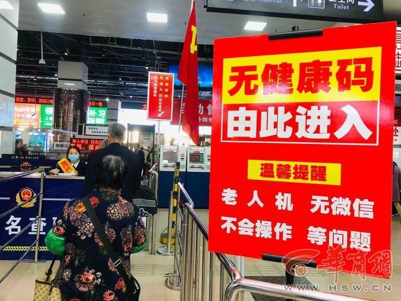 又一家客运站加入 西安纺织城客运站为老年人开通健康码绿色通道