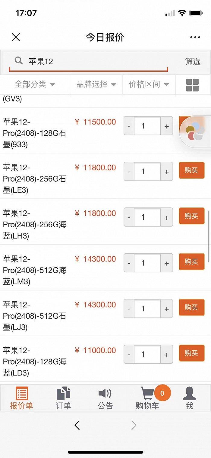 """最高溢价3000元!iPhone 12系列全渠道溢价,""""严防""""首批货进非授权渠道"""