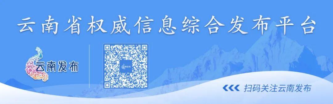 【疫情速报】10月21日0时至24时,云南无新增确诊病例和无症状感染者图片