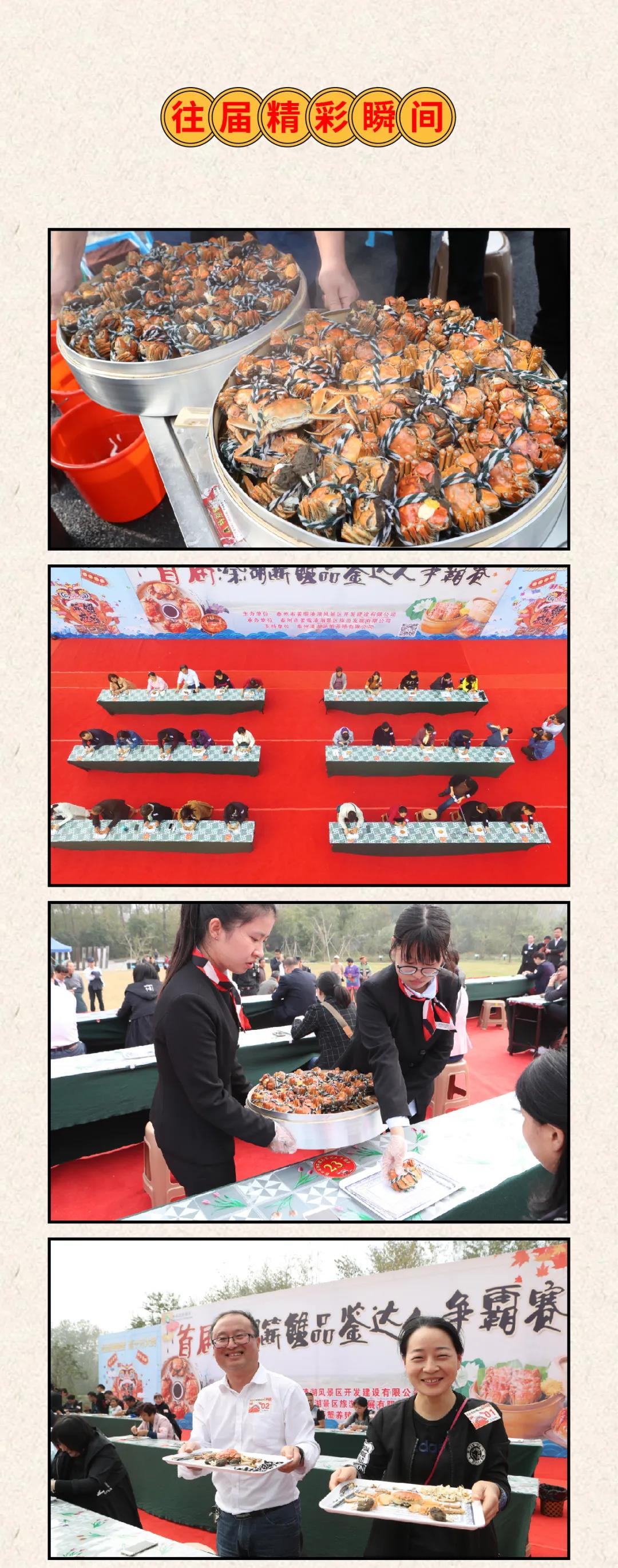 第四届溱湖簖蟹品鉴达人争霸赛来袭 即将开启一场饕鬄盛宴