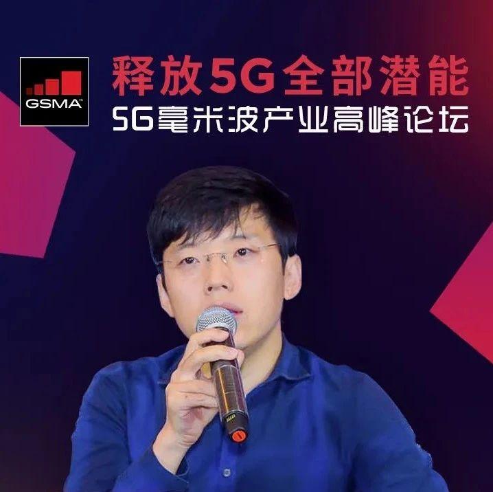 5G毫米波 | 中国移动李男:加速毫米波杀手级应用产生,释放5G潜能