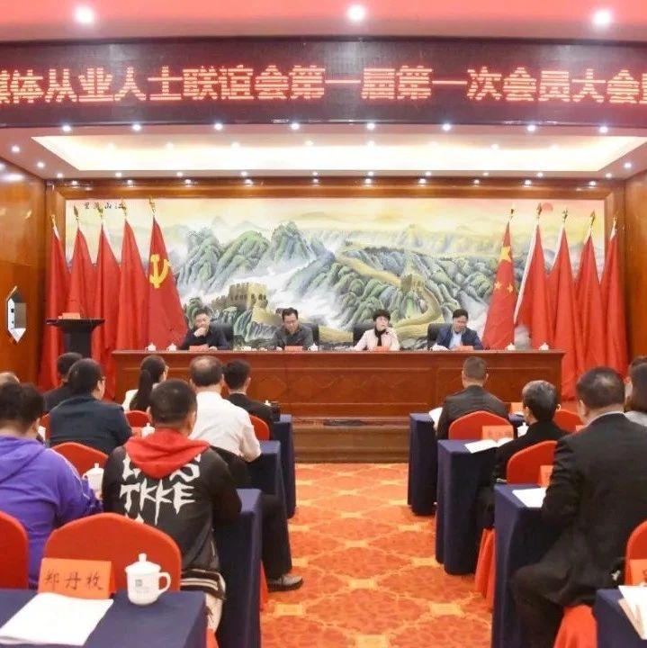 湖南省首家新媒体从业人士联谊会在邵阳成立!