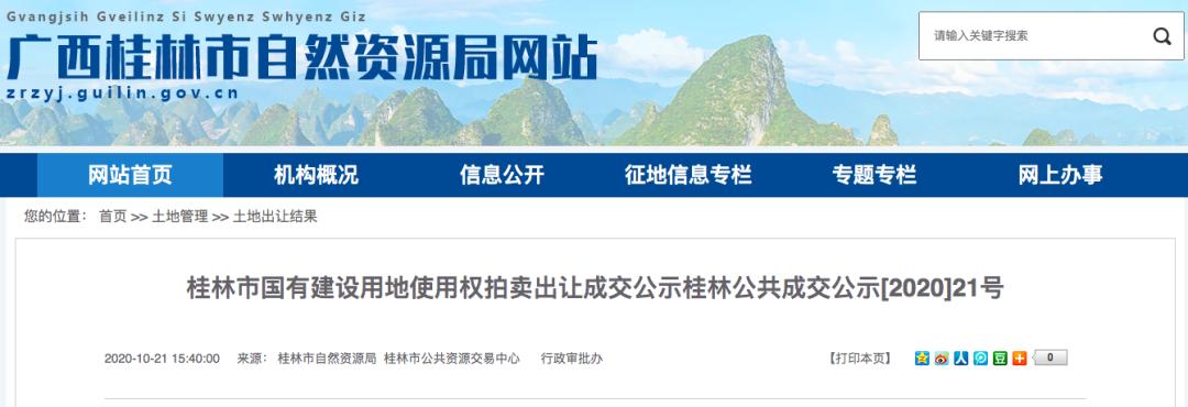 6.48亿!桂林师专原信义校区地块卖了 楼面价破万