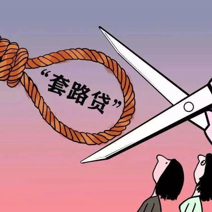 """【扫黑除恶】天津法院宣判一""""套路贷""""黑恶犯罪团伙,10人获刑,最高21年!"""
