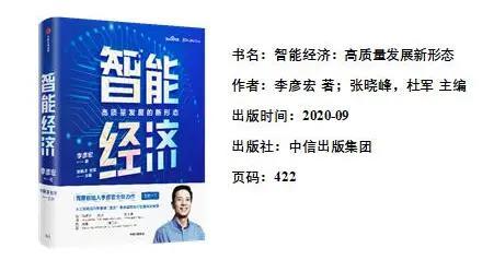 李彦宏:既不堵车,经济又繁荣,两全其美的解决方案在这四个字