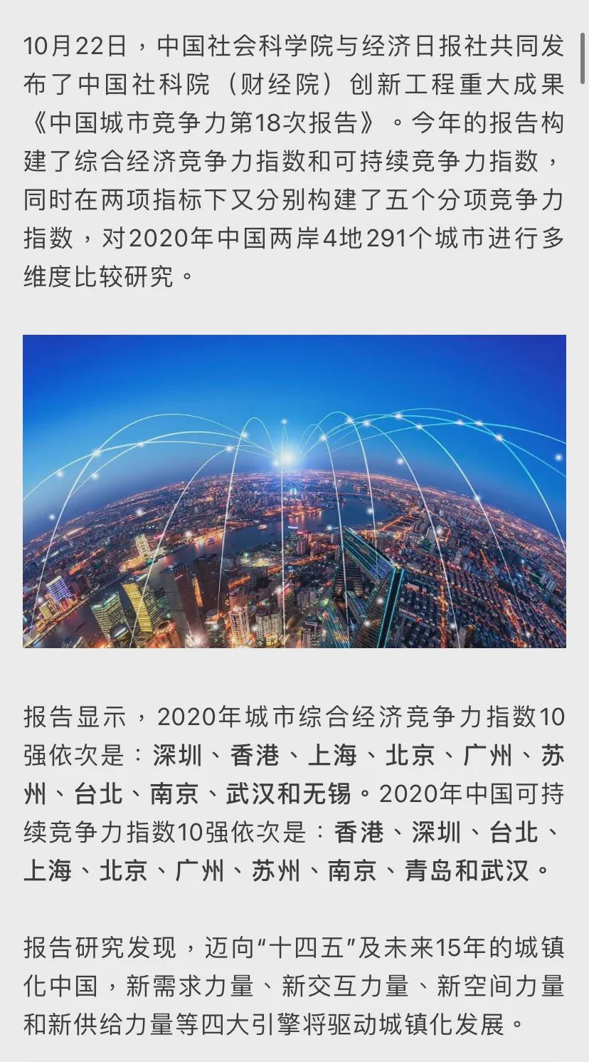 经济日报:中国城市竞争力报告新鲜出炉!呼和浩特排在…