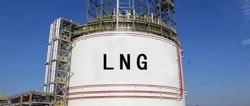 LNG接收站成本监审开启,油气体制改革再下一城