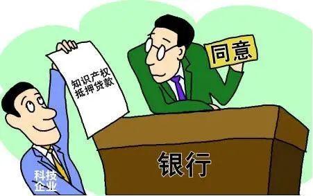 台州办理全省首笔知识产权混合质押
