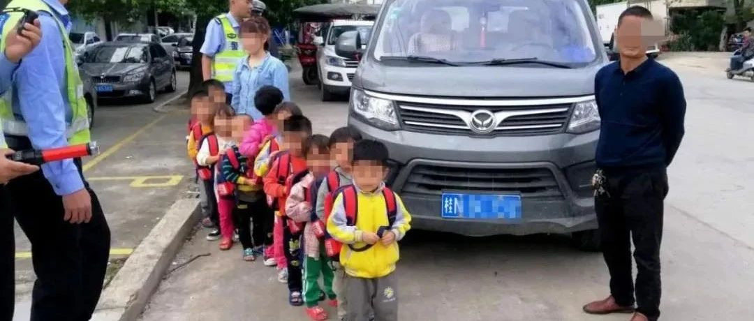 幼儿园校车超员就散了,更吓人的是司机竟然酒驾!