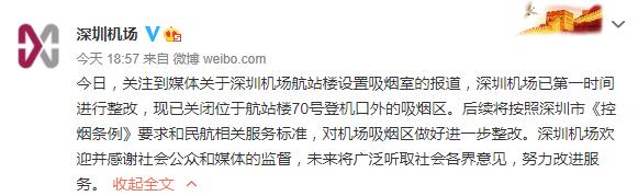 深圳机场回应登机口外设吸烟区:已关闭图片