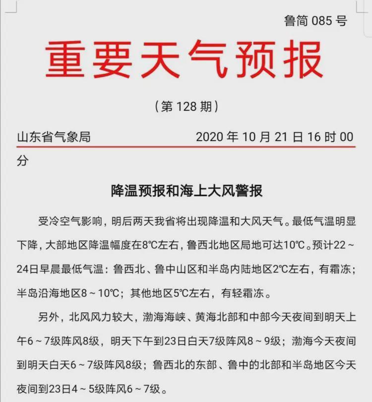 山东省气象局发布降温预报
