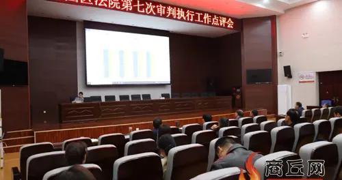 梁园区人民法院召开第七次审判执行工作质效点评会