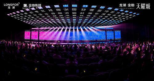 东莞TOD大盘天曜城举办全球发布盛典