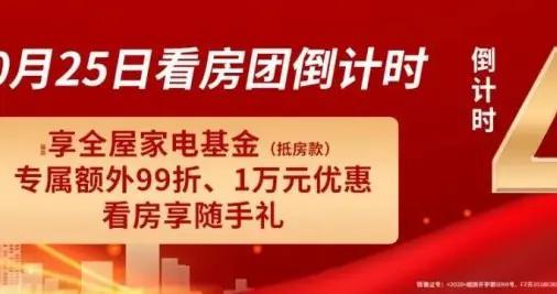 仅剩5天!福州首例人才限价房开售,共237套房源(附一房一价表)