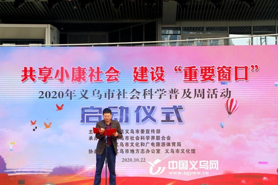 """共享小康社会 建设""""重要窗口"""" 义乌市社科普及周活动启动"""