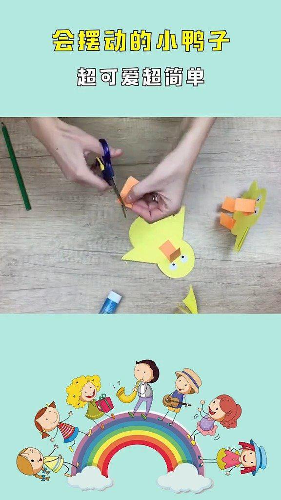 亲子手工 亲子游戏   会摆动的小鸭子,孩子超喜欢!