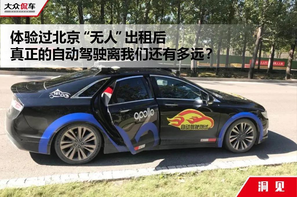 """体验过北京""""无人""""出租后,真正的自动驾驶离我们还有多远?"""