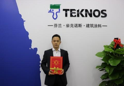 申酉信集团新总监上任 | 驱动泰克诺斯建筑涂料业务增长