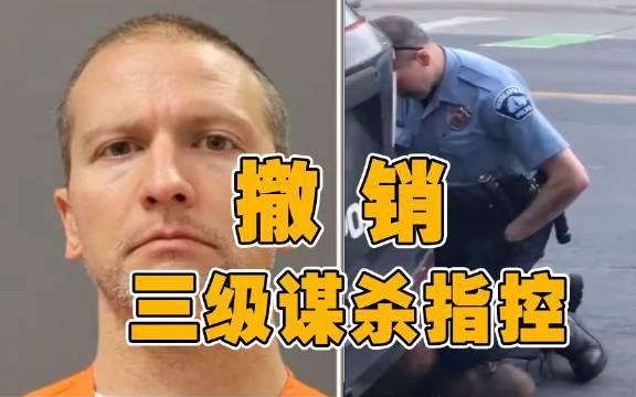 """美""""跪杀""""弗洛伊德警察肖万,三级谋杀指控被撤销"""
