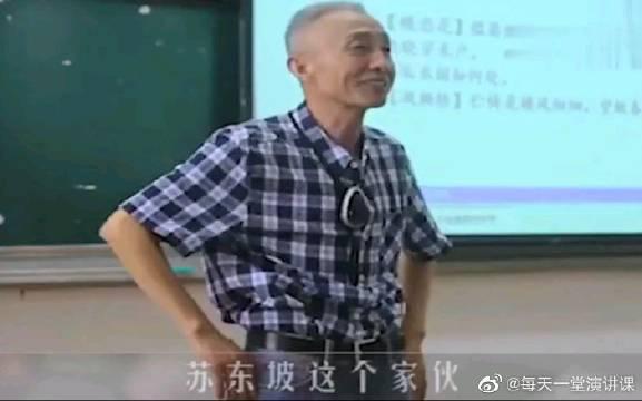 网红教授戴建业:苏东坡是个什么样的人?