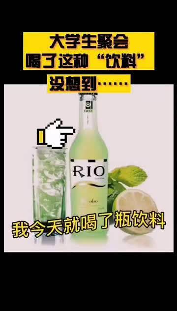 RIO:你是看不起我们鸡尾酒咯?凭什么喝我们就不算酒驾了!