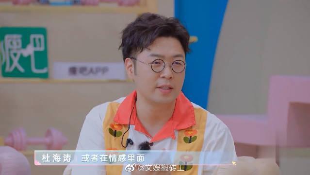 海涛:我要向李伯恩学习 杨迪问程潇:有没有恋爱过?好尴尬~