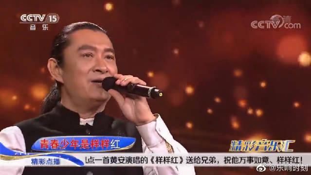 黄安现场演唱《样样红》,经典旋律好听极了,老歌百听不厌!