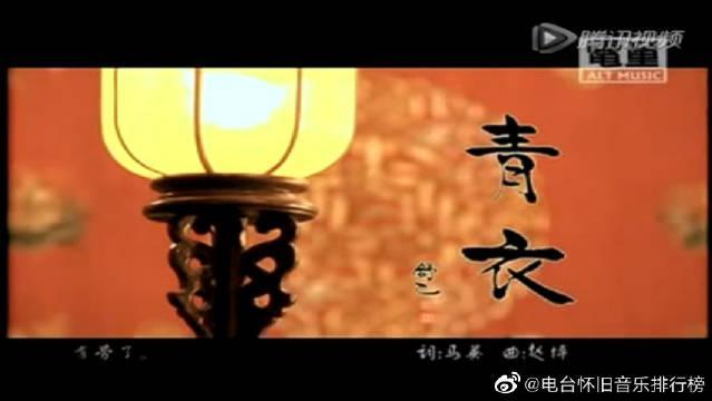 马天宇《青衣》MV 《青衣》是由马天宇演唱的一首歌曲……