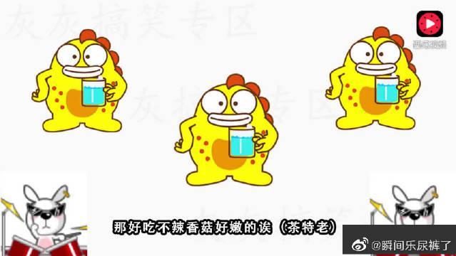 吃货版《咆哮》你听过没有?中文字幕太魔性!