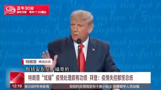 """特朗普""""炫耀""""抗疫功绩 拜登:疫情失控怪总统"""