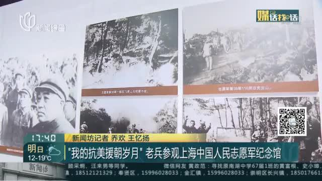 """""""我的抗美援朝岁月""""老兵参观上海中国人民志愿军纪念馆"""