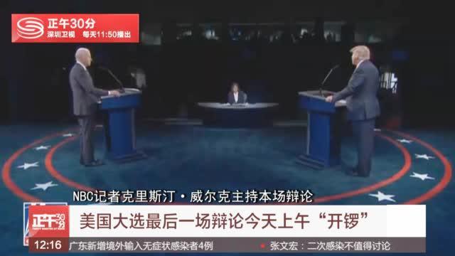 美国大选终场辩论开始 主持人:我先说下辩论纪律