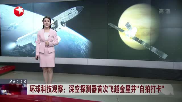 """深空探测器首次飞越金星并""""自拍打卡"""""""