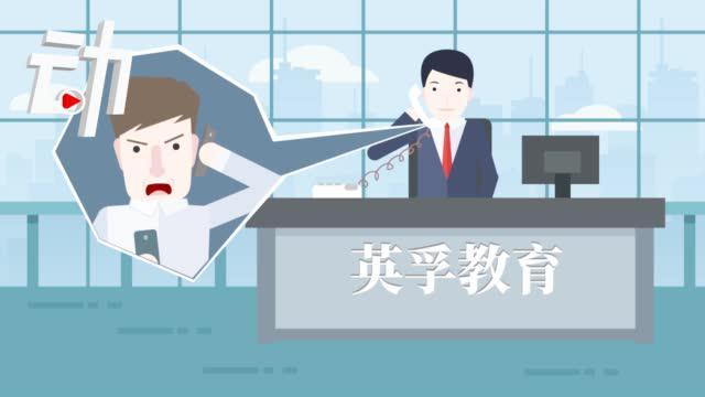 前英孚外教性威胁12岁中国女童被查 英孚教育曾被曝多起乱象