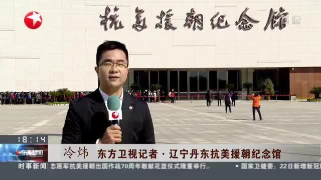 辽宁丹东:抗美援朝纪念馆迎参观高峰  开放两月已超15万人次