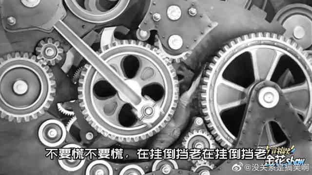 四川方言:卓别林进工厂上班走火入魔闹笑话