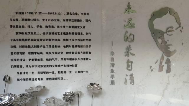 扬州,朱自清故居 朱自清生于1898年,1948年因胃穿孔去世……