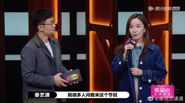 娄艺潇回应不会撕掉《爱情公寓》的名标签!