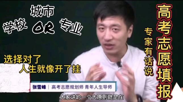 专家(张雪峰)有话说:高考填报志愿学校……